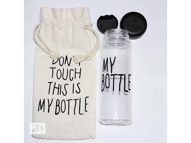 Бутылочка My Bottle- объявление о продаже  в Днепре (Днепропетровск)
