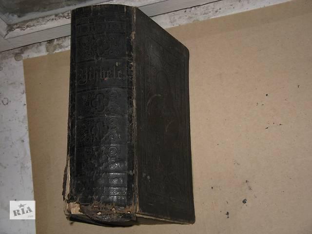 продам Библия (1877) бу в Хмельницком
