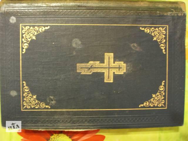 Библия 1891 г.- объявление о продаже  в Виннице