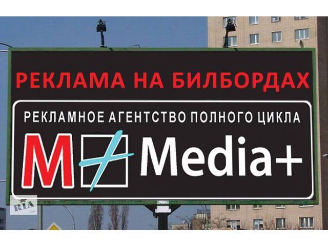 продам Бигборды билборды Житомир, аренда бигбордов, заказать бигборды билборды бу в Житомире