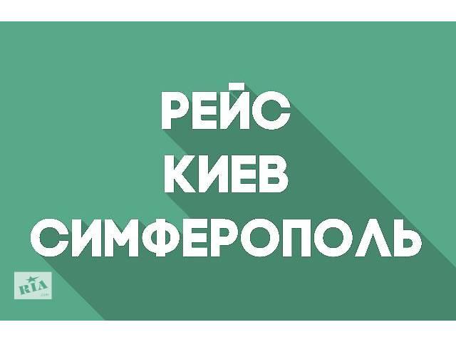 Автобус Киев – Симферополь- объявление о продаже   в Украине