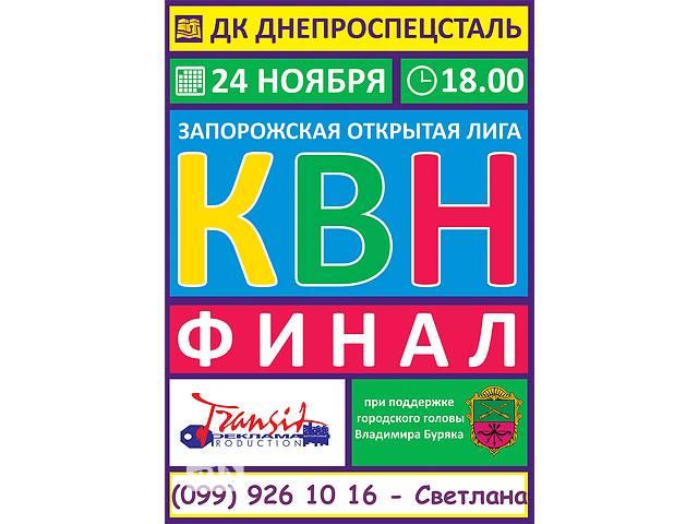 Билеты на КВН в Запорожье- объявление о продаже  в Запорожье