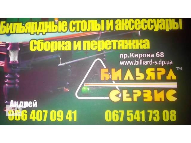 продам Бильярд. Бильярдные столы. Бильярдный стол Кадет бу в Днепре (Днепропетровск)