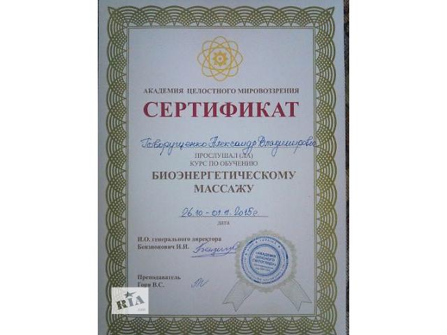 Биоэнергетический массаж- объявление о продаже  в Киеве