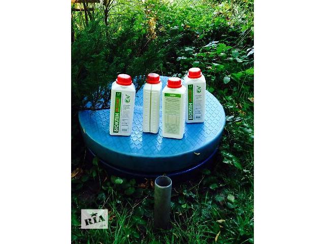 Биопрепарат Биоклин для выгребных ям и септиков.- объявление о продаже  в Харькове