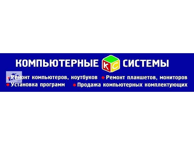 продам Быстрая компьютерная помощь бу в Одессе