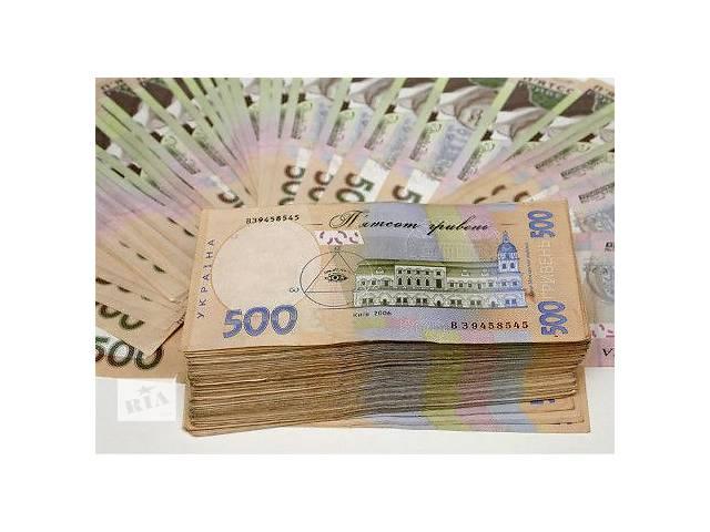 Быстрые кредиты- объявление о продаже  в Одессе
