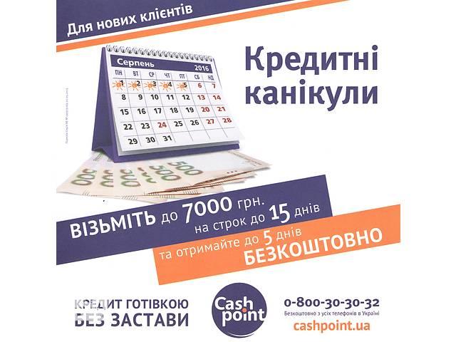 купить бу Быстрый кредит! Процент снижен!  в Украине