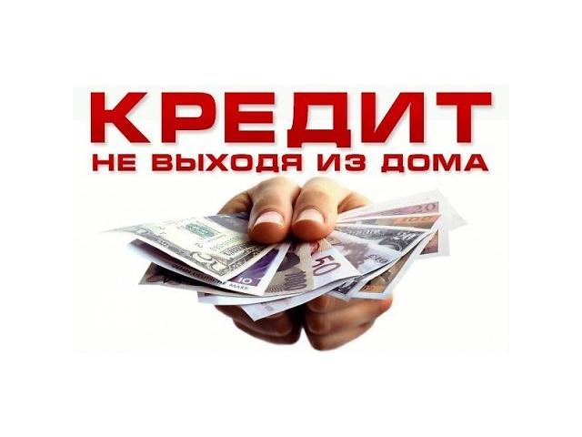 набирается взять кредит 8000 рублей на год буду