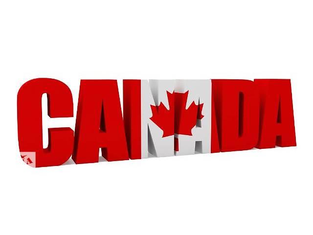 купить бу Швидкий виїзд в Канаду в Николаеве
