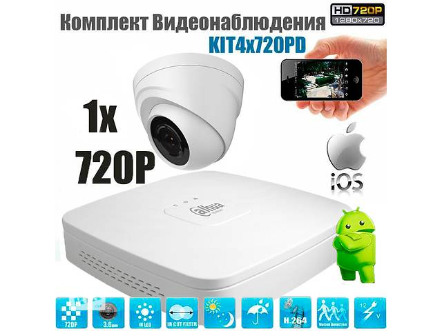 продам Бюджетные комплекты видеонаблюдения с высоким HD качеством записи бу  в Украине