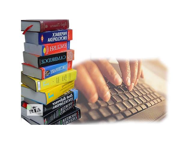 купить бу Бюро перекладів. Переклади з/на іноземні мови, нотаріальне засвідчення в Львове
