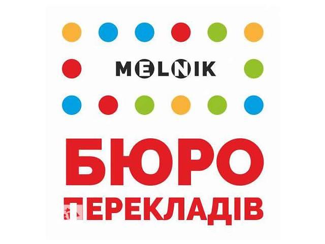 """бу Бюро переводов""""Melnik""""  в Украине"""