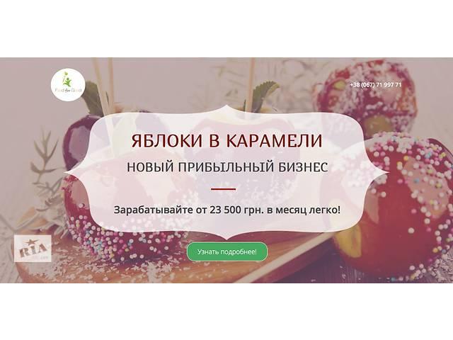 купить бу Бизнес на яблоках в карамели в Киеве
