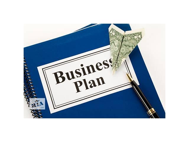 Бизнес план.Разработка Бизнес плана под заказ. Бизнес план под ключ.- объявление о продаже  в Николаеве