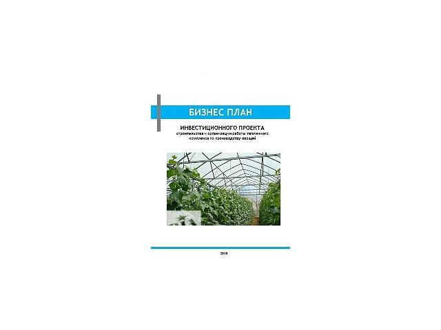 Бизнес план тепличного хозяйства- объявление о продаже   в Украине