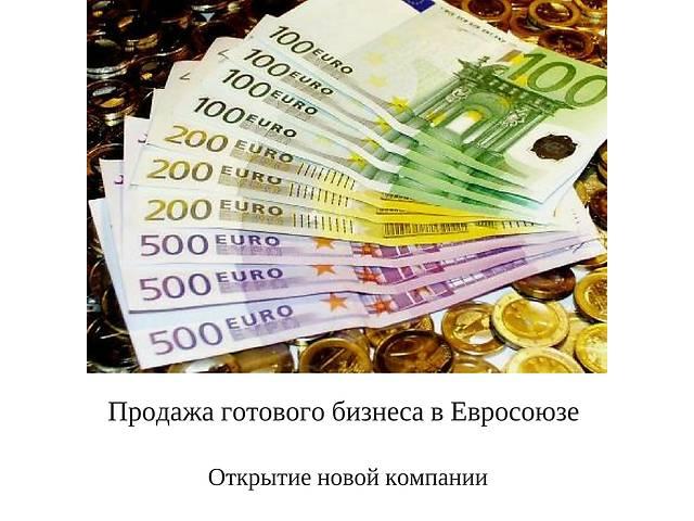 Бизнес в Европе- объявление о продаже   в Украине