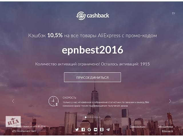 бу Cashback на Алиэкспресс от 7% до 15%  в Украине