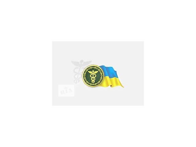 бу Cертификация/Гигиенические заключения/ТУ/Таможенное оформление  в Украине