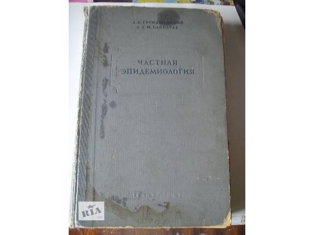 бу Частная эпидемиология. . в Киеве