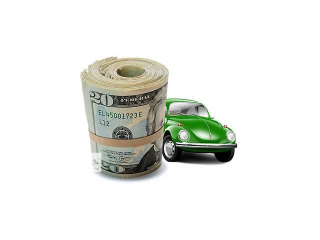 бу Частная фин. компания выдаст кредит под залог автомобиля от 3% в месяц. Возможность ездить на своем авто.  в Украине