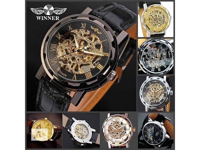 Механические часы - winner skeleton - новые ! в наличии !- объявление о продаже  в Херсоне