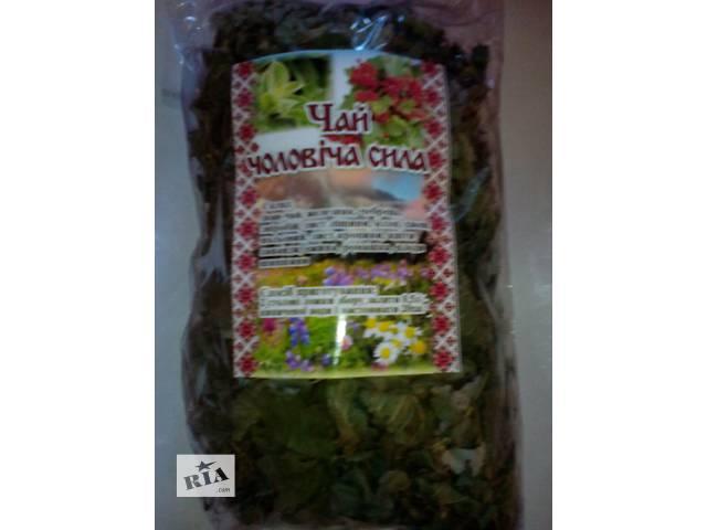 Чай карпатский травяной- объявление о продаже  в Бердянске