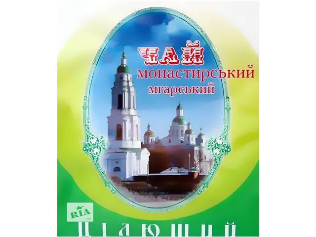 продам Чай Монастырский Мгарский 1619 г. бу  в Украине