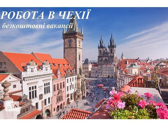 ЧЕХІЯ/ПОЛЬЩА Виготовлення візи,- объявление о продаже   в Украине