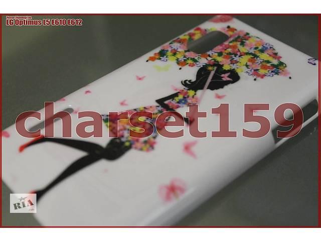 продам Чехол для LG Optimus L5 E610 E612 E615 (пластиковый бампер) бу в Торецке (Дзержинск)