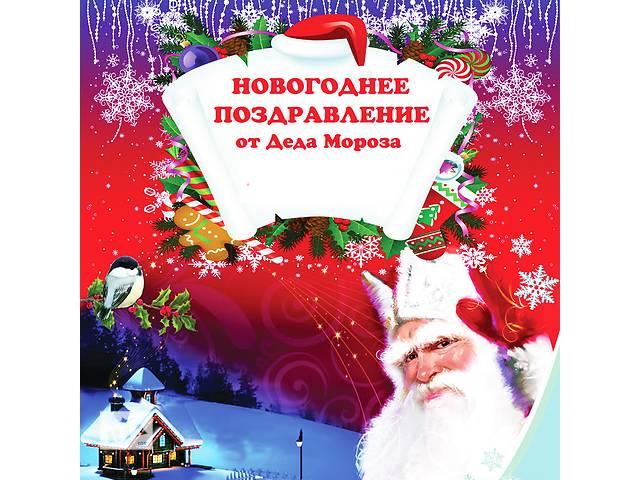 бу Чем порадовать ребенка на новый год,именное видео поздравление от Деда Мороза  в Украине