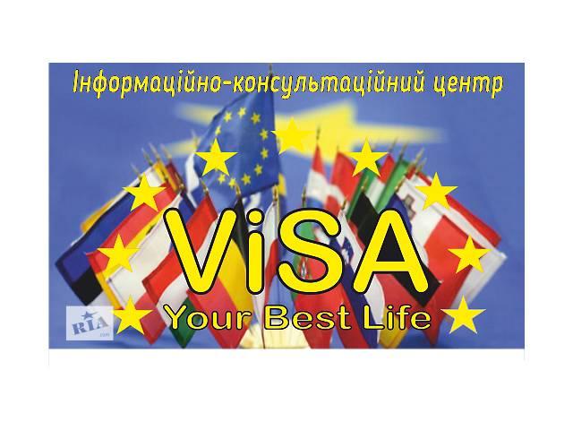 ОЧЕРЕДЬ в визовый центр ПОЛЬШИ !- объявление о продаже   в Украине