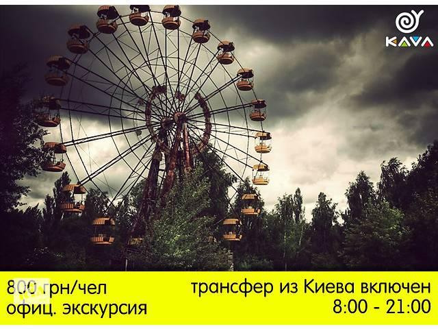 Чернобыль и Припять оф. экскурсия с KAVA- объявление о продаже  в Днепре (Днепропетровск)