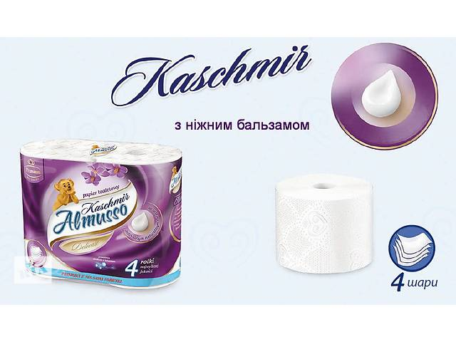 продам Четырехслойная туалетная бумага Almusso Kaschmir Польша Оптом и Розница бу в Нововолынске