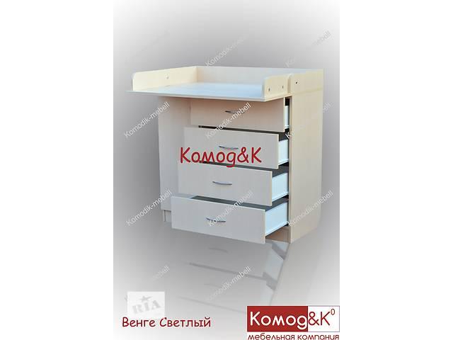 Комод-пеленатор 4+1. Наложенный платеж!- объявление о продаже  в Дружковке