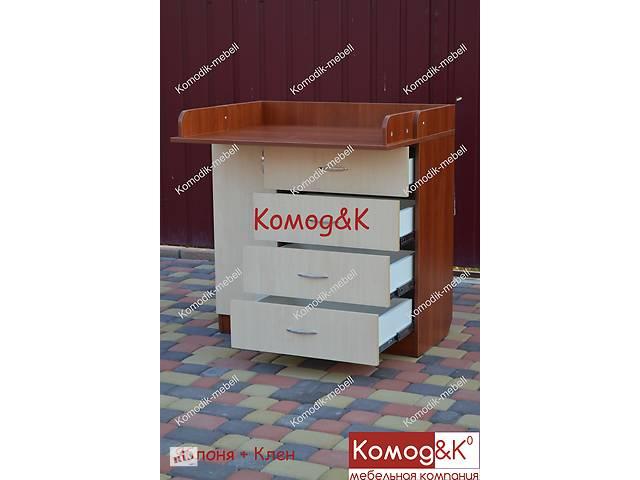 купить бу Комод-пеленатор 4+1 в цвете Яблоня+Клен! Доставка по Украине! в Дружковке