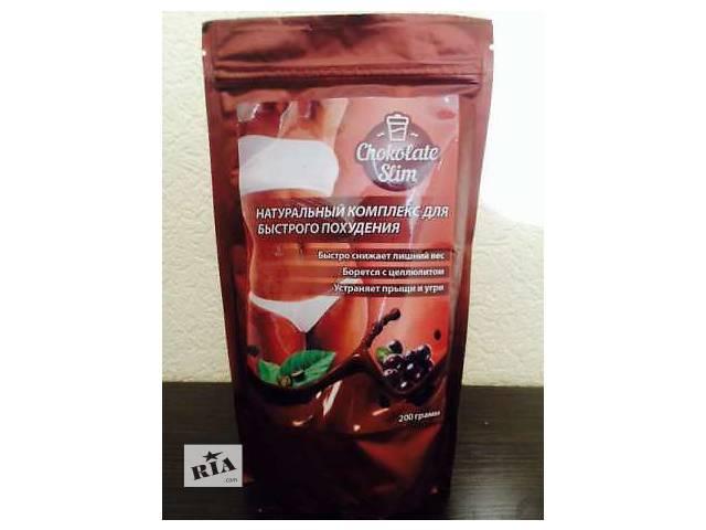бу Chocolate Slim - для похудения. Цена производителя. Фирменный магазин.  в Украине