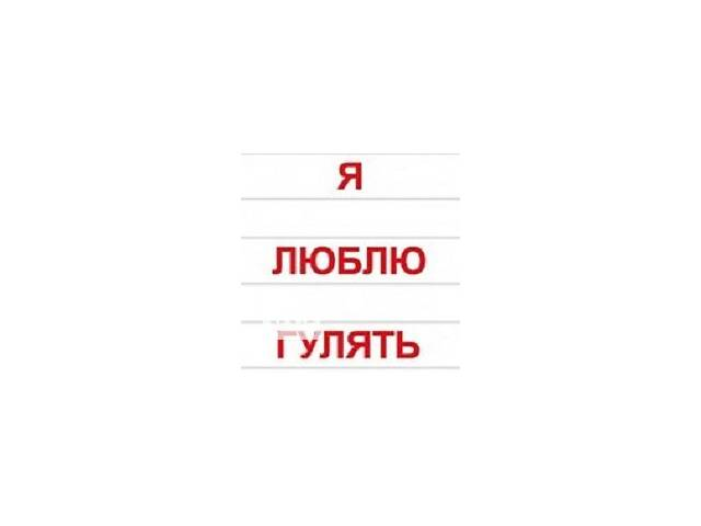 Чтение по Доману Набор 120 карточек с подписями слов- объявление о продаже  в Никополе