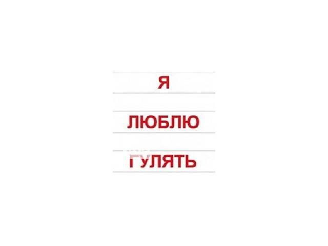 купить бу Чтение по Доману Наборы 40 карточек с подписями По Темам в Никополе (Днепропетровской обл.)