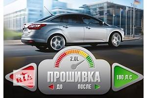 Чип-тюнинг автомобиля.Увеличение мощности и уменьшение расхода топлива