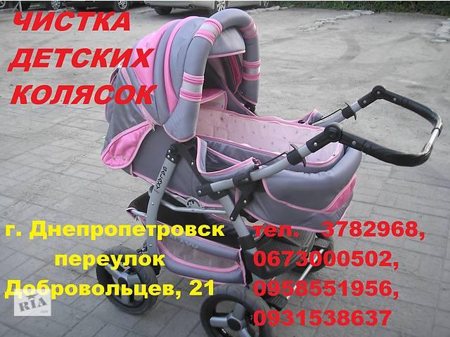 купить бу Чистка детских колясок в Днепре (Днепропетровск)