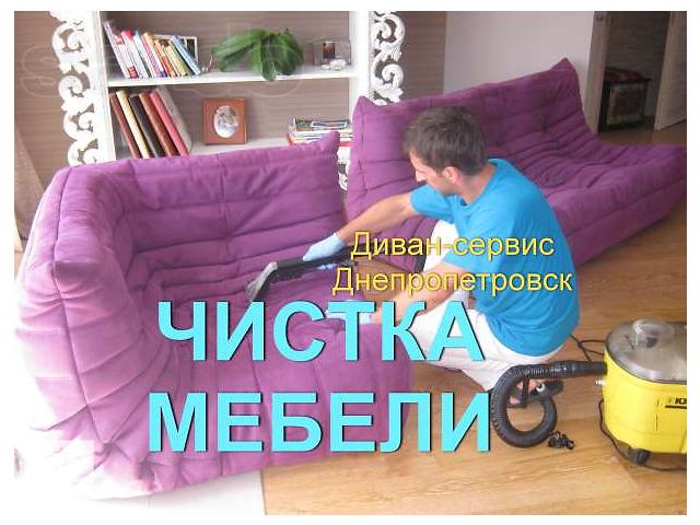 Чистка диванов в Днепропетровске- объявление о продаже  в Днепре (Днепропетровск)