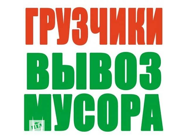продам Чистка квартир и домов от мусора и не нужного хлама!!! бу в Днепре (Днепропетровске)