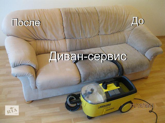 продам Чистка мягкой мебели, ковров в Днепре бу в Днепре (Днепропетровск)