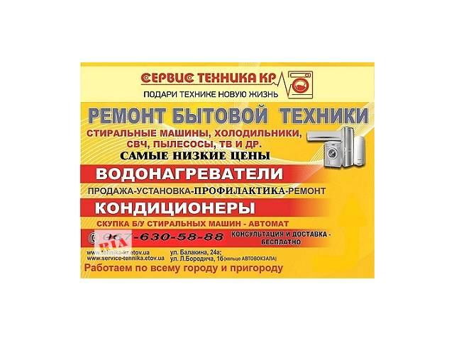 Чистка, ремонт водонагревателей бойлеров Профилактика 190 грн.- объявление о продаже  в Кривом Роге