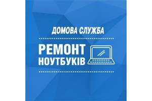 Чистка ноутбуків і комп'ютерів