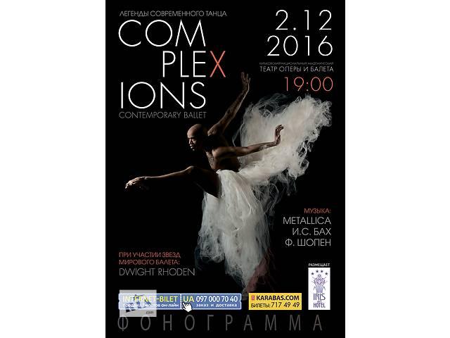 бу Complexions Contemporary Ballet в Харькове