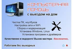 Настройка WI-FI, Настройка интернет, Настройка оборудования, Настройка программ, Настройка сети, Удаление вирусов, Установка Windows, Чистка ноутбуков и компьютеров