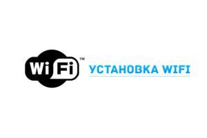 Восстановление данных, Диагностика компьютера , Настройка WI-FI, Настройка интернет, Настройка сети
