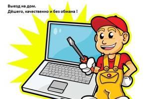 Восстановление данных, Диагностика компьютера , Настройка WI-FI, Настройка оборудования, Настройка программ, Удаление вирусов, Установка Windows, Чистка ноутбуков и компьютеров